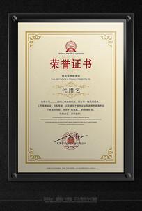 荣誉证书奖状PSD模板设计