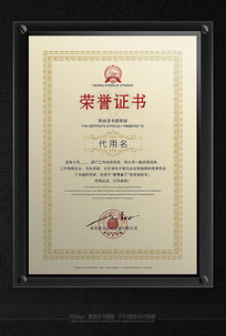 荣誉证书奖状模板设计