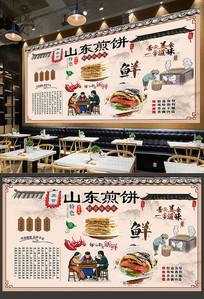 山东煎饼背景墙