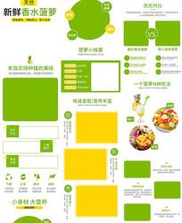 生鲜水果小菠萝凤梨详情页