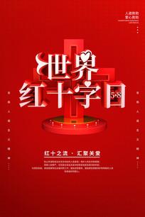 世界红十字日海报模板