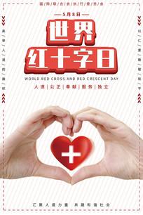 世界红十字日海报设计