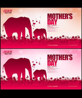 时尚创意国际母亲节宣传海报设计