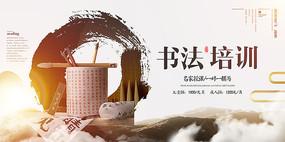 书法培训中国风海报