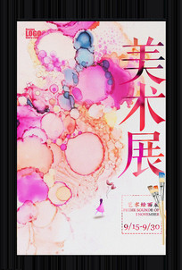 水彩美术展创意海报