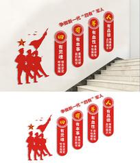 四有军人军队警营楼梯文化墙