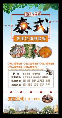 泰式火锅展架广告