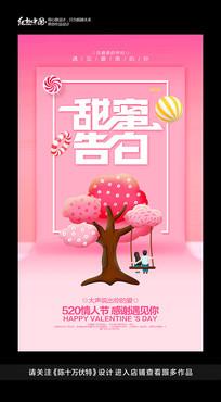 甜蜜告白520宣传海报
