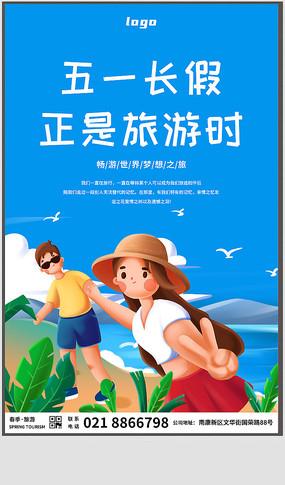 五一旅行海报