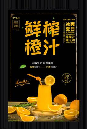 夏季饮料橙汁海报