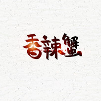 香辣蟹毛笔字