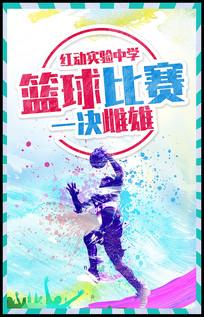 校园篮球比赛海报设计