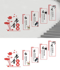 校园楼梯文化建设宣传标语