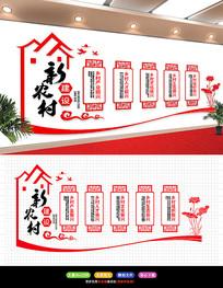 新农村建设到乡村振兴文化墙设计