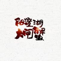 阳澄湖大闸蟹毛笔字