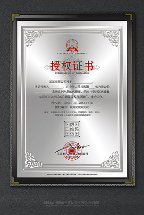 银色金属质感授权证书