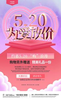 原创粉色浪漫520海报