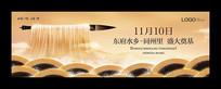中国风美食商业街开业意境广告