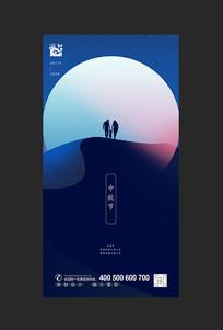 中秋节节气海报设计