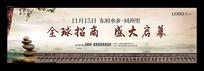 中式别墅项目户外形象广告
