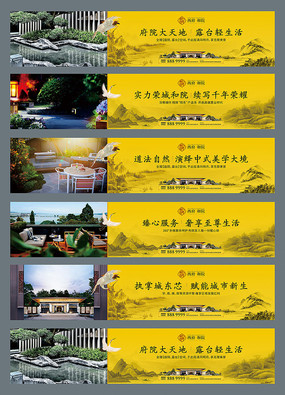 中式地产围挡广告