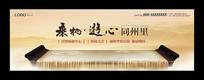 中式家具户外广告