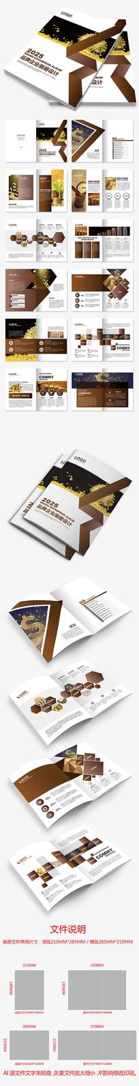 棕色科技金融理财银行保险贷款企业画册
