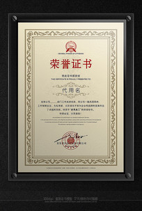 最新时尚员工荣誉证书模板