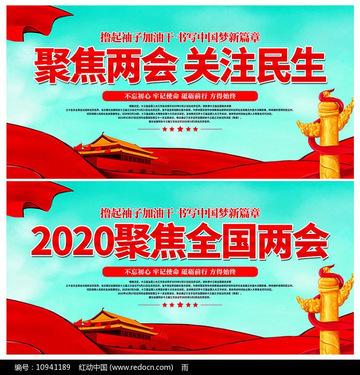 2020全国聚焦两会宣传展板图片
