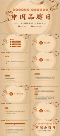 510中国品牌日PPT