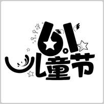 61儿童节创意卡通字体