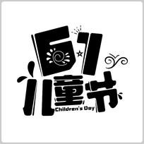 61儿童节字体设计