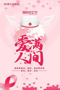 爱满人间512国际护士节朋友圈广告