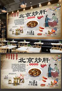 北京炒肝背景墙