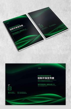 创新环保封面设计