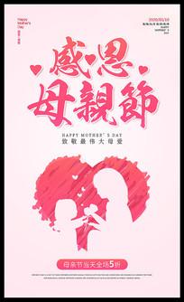 创意简约感恩母亲节海报设计
