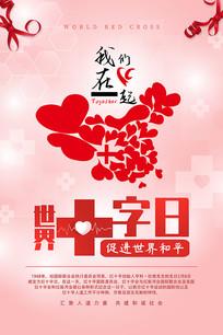 创意世界红十字日宣传海报