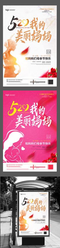 创意时尚母亲节海报设计