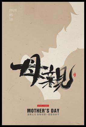 创意中国风母亲节海报设计