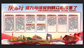 党中央陕西行九句话语录党建宣传栏