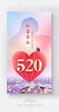 大气创意520情人节海报设计