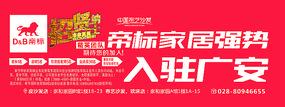 帝标家居入驻广安招贤纳士广告