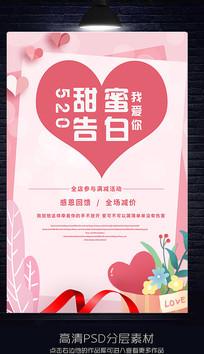 粉红简约520表白日海报