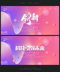 粉色电子商务网络会议背景板