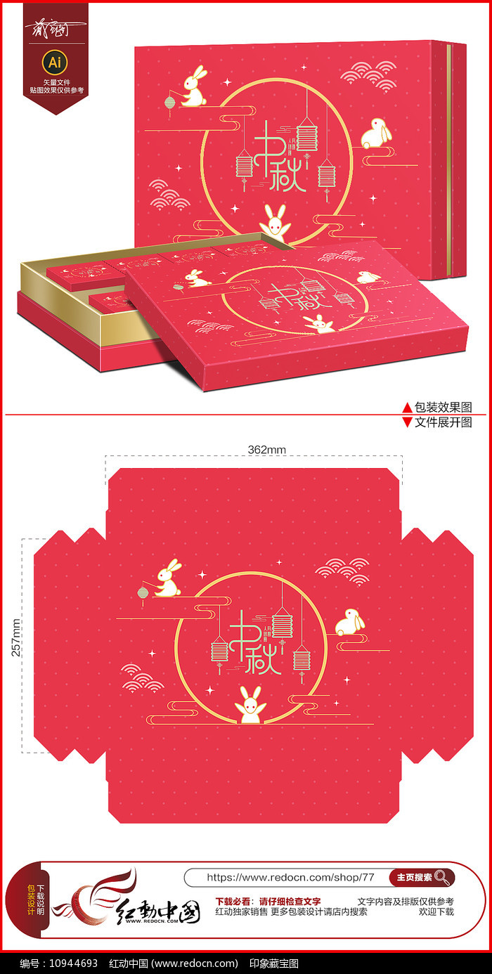 粉色可爱中秋节月饼包装盒设计图片