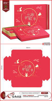粉色可爱中秋节月饼包装盒设计