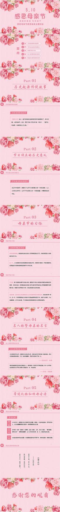 粉色母亲节活动策划PPT