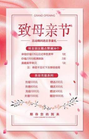 粉色母亲节活动海报
