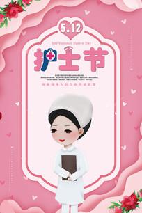 粉色温馨护士节海报