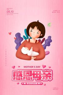 感恩母亲节日海报